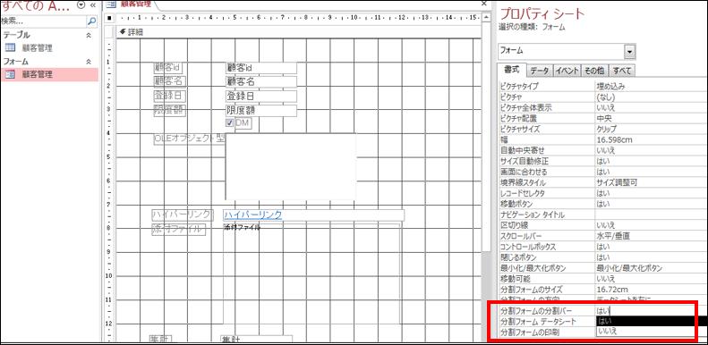 アクセス入門講座(15) 分割フォーム   Access・Excel倶楽部