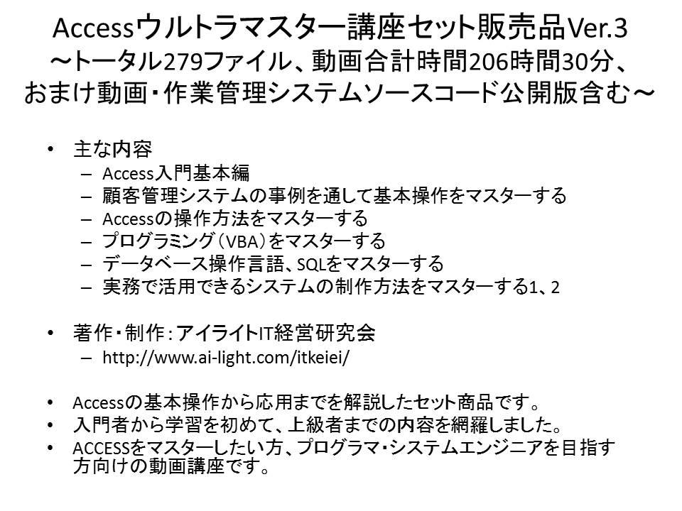 access_ultra3_hyoushi.jpg